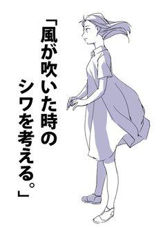 「「風が吹いた時のシワを考える。」」/「toshi」の漫画 [pixiv]