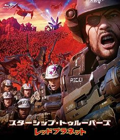 Starship Troopers: Traitor of Mars CG Film Gets Japanese-Dubbed Theatrical Release Sci Fi Movies, Action Movies, Starship Troopers, Seven Deadly Sins, Japanese, Film, Mars, Anime, Movie Posters
