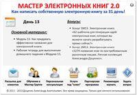 Мастер электронных книг 2.0. Как написать собственную электронную книгу за 31 день! - День 13