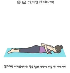 두부 Excercise, Health Fitness, Yoga, Diet, Workout, Ejercicio, Exercise, Sports, Work Out