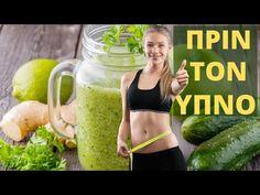 Πως Να Χάσεις Λίπος Με Υγιεινό Ρόφημα (Πριν Τον Ύπνο)! - YouTube Cucumber, Mason Jars, Health, Tips, Youtube, Food, Salud, Meal, Health Care