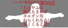 シン・ポケ【秋】第50話『ちはやふる 神代もきかず ヨルダン川 からくれなゐに 水くくるとは』|おかえもん|note