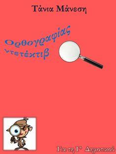Greek Language, School Staff, School Psychology, Speech Therapy, Special Education, Teaching, Children, Memes, Baby