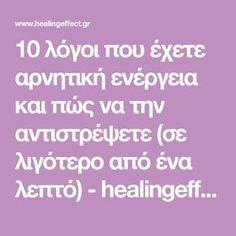 10 λόγοι που έχετε αρνητική ενέργεια και πώς να την αντιστρέψετε (σε λιγότερο από ένα λεπτό) - healingeffect.gr Kai, Be A Better Person, Better Life, Yoga, Spiritual Growth, Self Improvement, Feng Shui, Life Is Good, Psychology