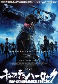 """My review of the amazing animated film """"Space Pirate Captain Harlock"""" #movies"""