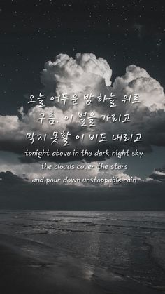 above in the dark night sky,  the clouds cover the stars, and pour down unstoppable rain (오늘 어두운 밤 하늘 위로 구름, 이 별을 가리고 ⭐ 막지 못할 이 비도 내리고 ️ ) #shinee #dont_let_me_go #dark #night #sky #cloud #star #rain