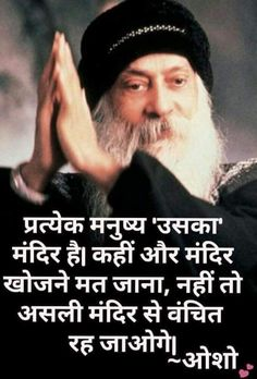 Osho Quotes On Life, Chankya Quotes Hindi, All Quotes, Positive Quotes, Best Quotes, Quotations, Qoutes, Osho Love, Gujarati Quotes