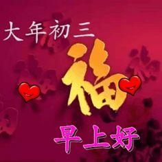 Cny Greetings, Happy New Year Greetings, Good Morning Greetings, Chinese New Year Wishes, Chinese New Year Greeting, Chinese Birthday, Happy Mid Autumn Festival, Lunar New, Festivals