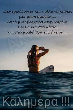 Greek Quotes, Its A Wonderful Life, Anastasia, Good Morning, Texts, Poetry, Beautiful, Motorbikes, Greek Language