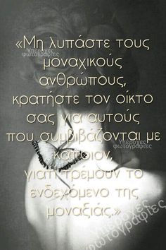 Greek Quotes, Better Life, Favorite Quotes, Life Quotes, Sayings, Words, Inspiration, Quotes About Life, Biblical Inspiration