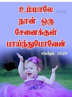 Tamil Bible Words, Bible Verses Quotes Inspirational