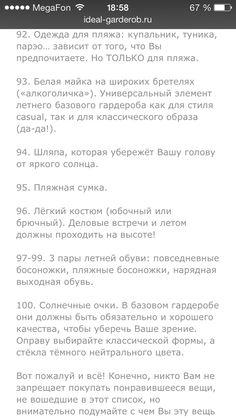 100 вещей гардероба-10