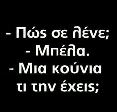 Funny Images, Funny Pictures, Funny Greek Quotes, Bad Humor, True Words, Just For Laughs, Funny Moments, Laugh Out Loud, The Funny