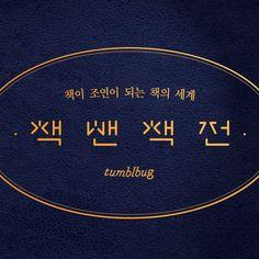 책뺀책전 Brand Identity Design, Branding Design, Logo Design, City Branding, Logo Branding, Korea Logo, Cosmetic Logo, Promotional Design, Typographic Design