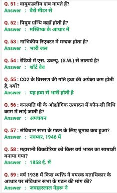 General Knowledge Quiz Questions, Gk Questions And Answers, General Knowledge Book, This Or That Questions, Gernal Knowledge In Hindi, Gk Knowledge, Knowledge Quotes, Science Vocabulary, Science Notes