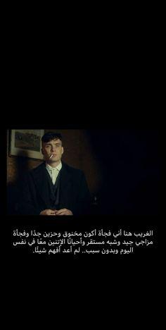 Movie Quotes, Book Quotes, Words Quotes, Arabic Funny, Funny Arabic Quotes, Love Quotes Wallpaper, Sad Wallpaper, Wisdom Quotes, Life Quotes