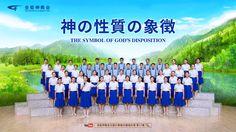 全能神教会中国語合唱 第17集