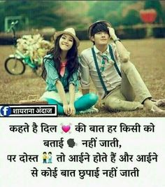 Shayari best dating quotes my for 2019 hindi friend best in Dating :