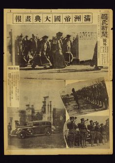 The Kokumin-Shimbun Special Number ?, 1 March 1934, Tokyo. This day ended the reign of the Last Manchu Emperor Puyi. Chinese ignitaries are pictured…