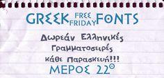 Ελληνικές Γραμματοσειρές Κάθε Παρασκευή – Μέρος 22o
