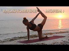 """Вечерняя йога для начинающих """"Вдохновение морем""""   Yoga for beginners - YouTube"""