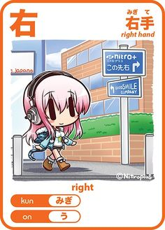 Learn kanji the fun and moe way with moekanji! The long awaited sequel to the hit Japanese learning card series Moekana is finally here! Moekanji is a set of 87 illustrated cards to help you learn first grade Japanese Kanji which include th. Kanji Japanese, Japanese Phrases, Study Japanese, Japanese Symbol, Japanese Words, Japanese Culture, Flashcards For Kids, Japanese Language Learning, Learning Cards