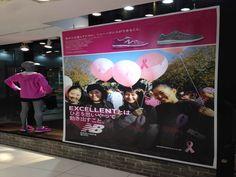 New Balance 東京 に、弊社スタッフが写ったポスターが貼りだされています!