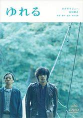 「ゆれる」監督: 西川美和/出演: オダギリジョー, 香川照之, 伊武雅刀, 新井浩文, 真木よう子