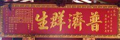 李建緯的胡言胡語....: 一級古蹟台南大天后宮內的匾額