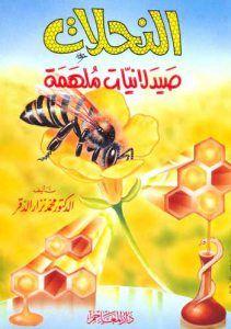 كتاب العلاج بسم النحل Pdf Business Card Photoshop Bee Pdf Books