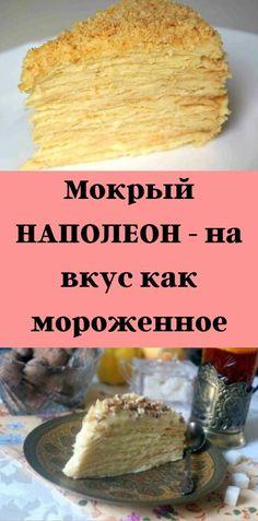 Мокрый НАПОЛЕОН - на вкус как мороженное Napoleon Cake, Good Food, Yummy Food, Ukrainian Recipes, Rum Cake, Mousse Cake, 30 Minute Meals, Cook At Home, Food And Drink