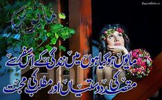 Urdu Poetry For Love With Pictures & Images