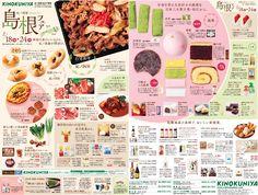 Page Layout, Layout Design, Print Design, Isetan, Graph Design, Japanese Typography, Japanese Design, Editorial Design, Food Photo