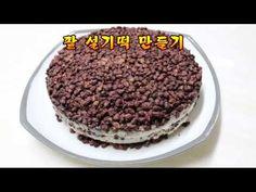 [은홍] (종이컵,숟가락계량) 전자레인지로 인절미 만들기! (자막,설명) - YouTube