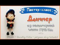 Мастер-класс: Диппер - Гравити Фолз - из глины FIMO kids / Dipper - polymer clay tutorial - YouTube