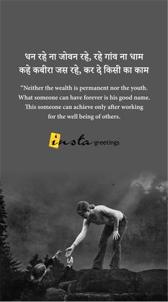 Best Greeting Cards, Messages, Wishes, Quotes Sanskrit Quotes, Gita Quotes, Wisdom Quotes, Sanskrit Tattoo, Motivational Picture Quotes, Inspirational Quotes About Success, Inspirational Quotes Pictures, Mixed Feelings Quotes, Good Thoughts Quotes