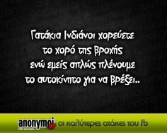 Click this image to show the full-size version. Funny Greek Quotes, Funny Quotes, Life Quotes, Favorite Quotes, Best Quotes, Teaching Humor, Funny Thoughts, Funny Clips, Great Words