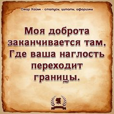 | OK.RU Wall Quotes, Life Quotes, Russian Quotes, Destin, Different Quotes, Psychology, My Books, Life Hacks, Poetry