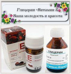 ГЛИЦЕРИН + ВИТАМИН Е = ВАША МОЛОДОСТЬ И КРАСОТАГлицерин и витамин Е для лица можно и даже нужно использовать ежедневно. Токоферол (витамин Е) является первым антиоксидантом среди витаминов, который да…