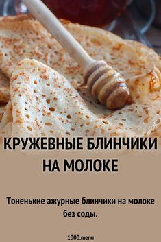 Food Design, Pancakes, Deserts, Food And Drink, Menu, Cooking Recipes, Yummy Food, Breakfast, Recipe