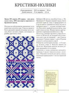 View album on Yandex. Crochet Chart, Filet Crochet, Knitting Charts, Knitting Patterns Free, Knit Stranded, Tapestry Crochet Patterns, Fair Isle Pattern, Chart Design, Fair Isle Knitting