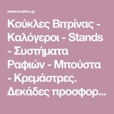 Koύκλες Βιτρίνας - Καλόγεροι - Stands - Συστήματα Ραφιών - Μπούστα - Κρεμάστρες. Δεκάδες προσφορές. Νέες παραλαβές
