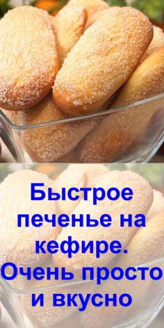 Quick cookies on kefir. Very simple and tasty. Baking Recipes, Cookie Recipes, Dessert Recipes, Quick Cookies, Yogurt Breakfast, Sweet Pastries, Russian Recipes, Food And Drink, Cooking