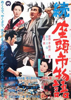 The Tale of Zatoichi Continues - Follow the podcast www.twitter.com/screen_wolf and www.facebook.com/ScreenWolf