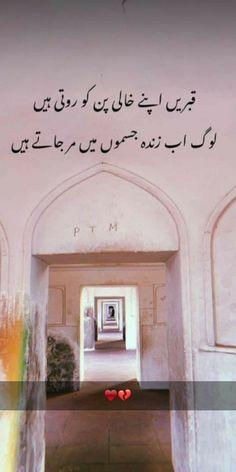 Urdu Diary Club: ishq Poetry in Urdu Punjabi Poetry, Poetry Quotes In Urdu, Sufi Poetry, Best Urdu Poetry Images, Love Poetry Urdu, Urdu Quotes, Qoutes, Islamic Quotes, Romantic Poetry In English