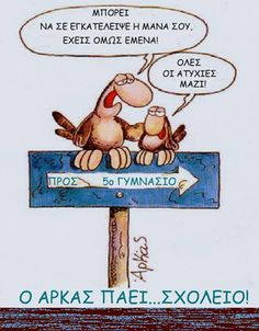 Funny Greek, Dory, Life Is Good, Funny Quotes, Jokes, Teaching, Humor, Comics, Cute