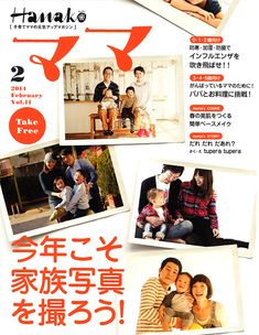 Backnumber バックナンバー – Hanako ママ web