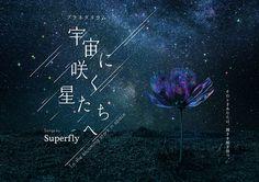 """東京・池袋にあるコニカミノルタプラネタリウム""""満天""""の新作『宇宙に咲く星たちへ Songs by Superfly』が、2016年9月10日(土)から2017年5月末まで上映予定。アーティストSupe..."""