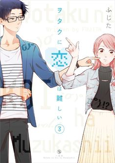 Manga Books, Manga To Read, Koi, Read Manga Online Free, The Ancient Magus Bride, Anime Recommendations, Horimiya, Chapter 16, A Silent Voice