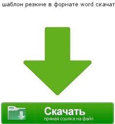 шаблон резюме в формате word скачать